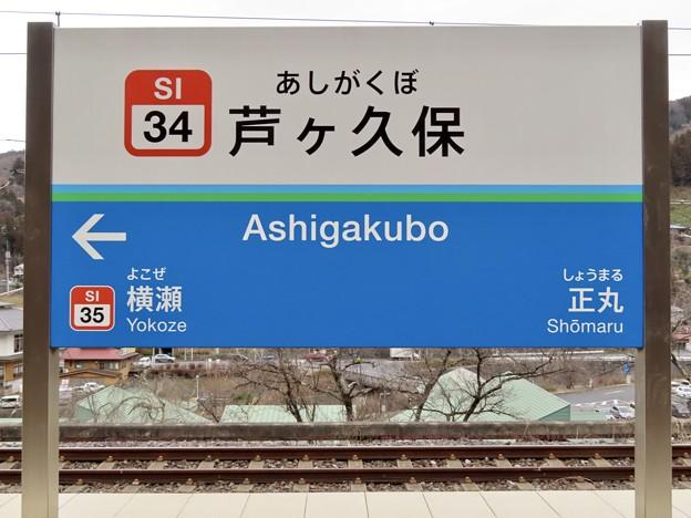 芦ヶ久保駅 Ashigakubo Sta.
