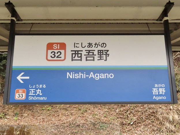 西吾野駅 Nishi-Agano Sta.