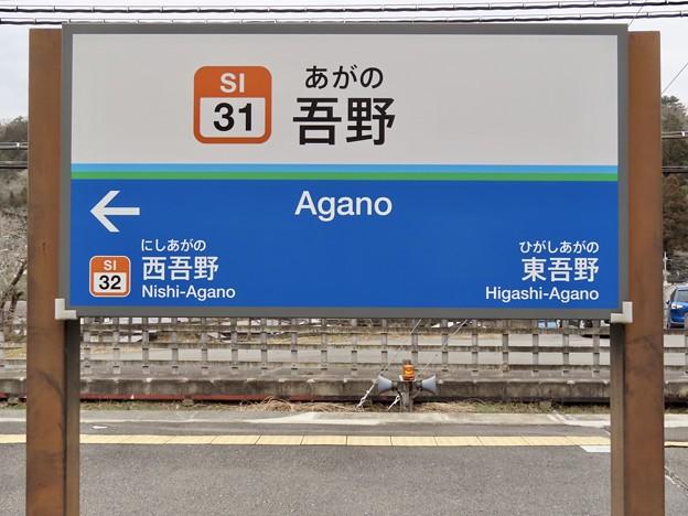 吾野駅 Agano Sta.