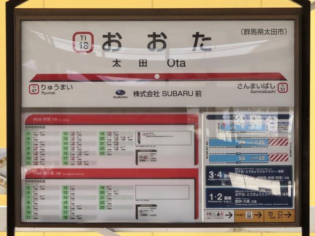 太田駅 Ota Sta.