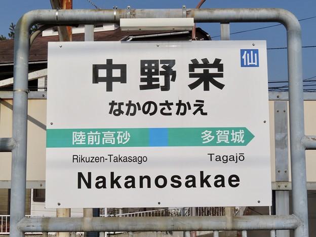 中野栄駅 Nakanosakae Sta.