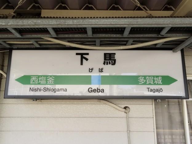 下馬駅 Geba Sta.