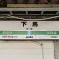 Photos: 下馬駅 Geba Sta.