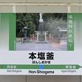 本塩釜駅 Hon-Shiogama Sta.