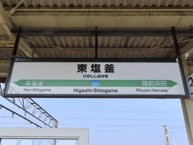 東塩釜駅 Higashi-Shiogama Sta.