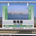 Photos: 東塩釜駅 Higashi-Shiogama Sta.