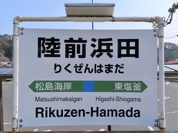 陸前浜田駅 Rikuzen-Hamada Sta.