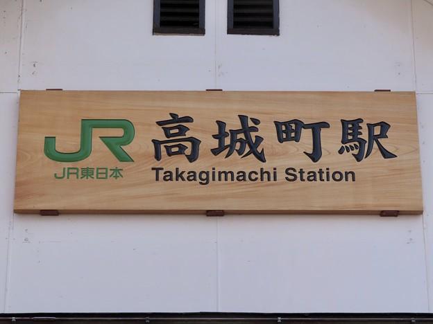 高城町駅 Takagimachi Sta.