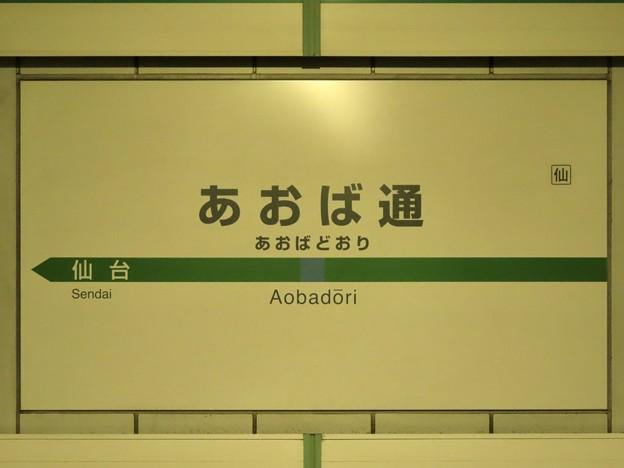あおば通駅 Aobadori Avenue Sta.