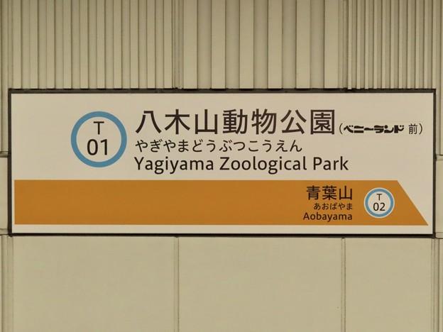 八木山動物公園駅 Yagiyama Zoological Park Sta.