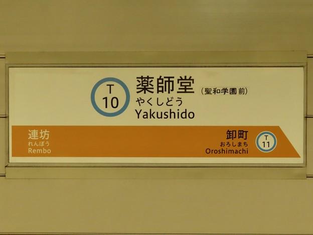 薬師堂駅 Yakushido Sta.