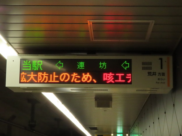 仙台市地下鉄 薬師堂駅の発車標