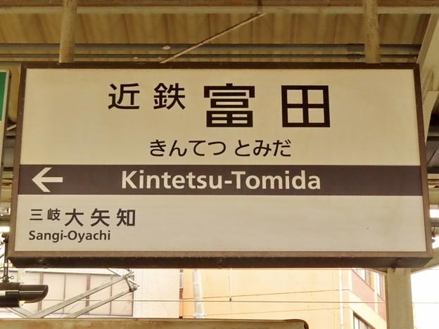 近鉄富田駅 Kintetsu-Tomida Sta.