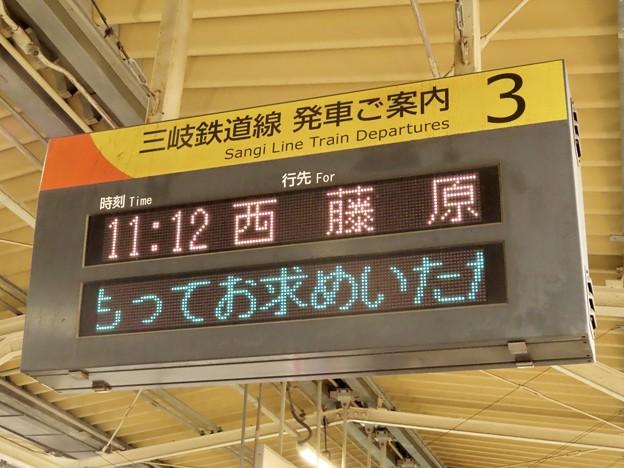 三岐鉄道 近鉄富田駅の発車標
