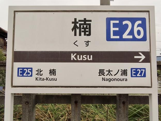 楠駅 Kusu Sta.