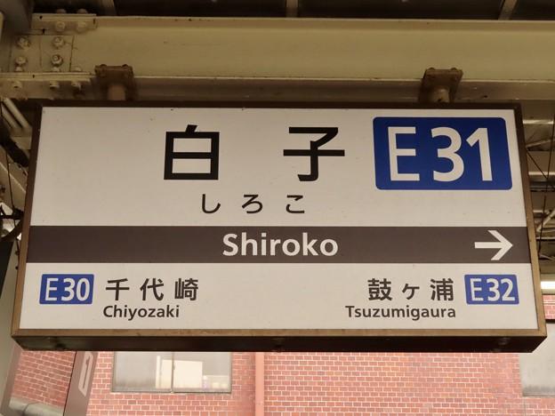 白子駅 Shiroko Sta.