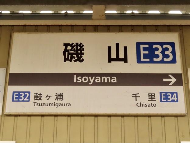 磯山駅 Isoyama Sta.