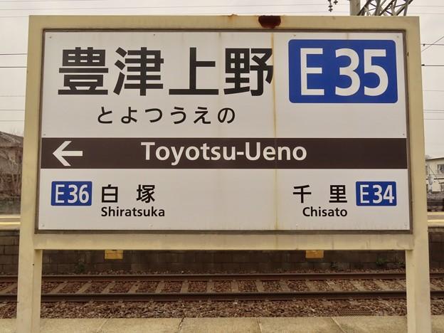 豊津上野駅 Toyotsu-Ueno Sta.