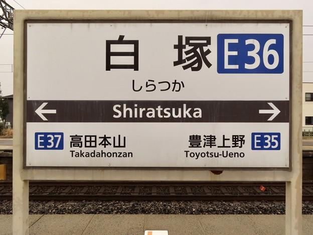白塚駅 Shiratsuka Sta.