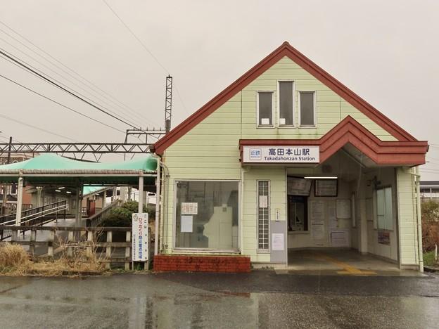 高田本山駅