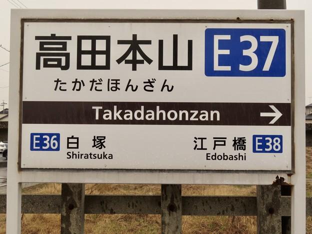 高田本山駅 Takadahonzan Sta.