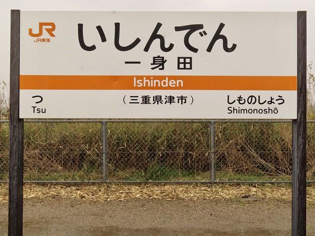 一身田駅 Ishinden Sta.
