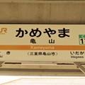 Photos: 亀山駅 Kameyama Sta.