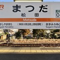松田駅 Matsuda Sta.