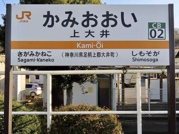 上大井駅 Kami-Oi Sta.