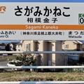相模金子駅 Sagami-Kaneko Sta.