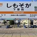 下曽我駅 Shimosoga Sta.