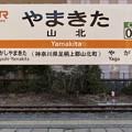 山北駅 Yamakita Sta.