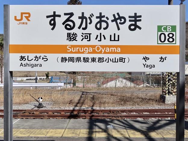 駿河小山駅 Suruga-Oyama Sta.