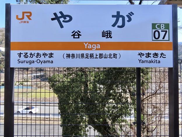 谷峨駅 Yaga Sta.
