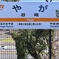 Photos: 谷峨駅 Yaga Sta.