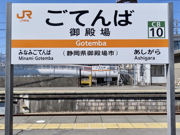 御殿場駅 Gotemba Sta.