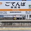 Photos: 御殿場駅 Gotemba Sta.