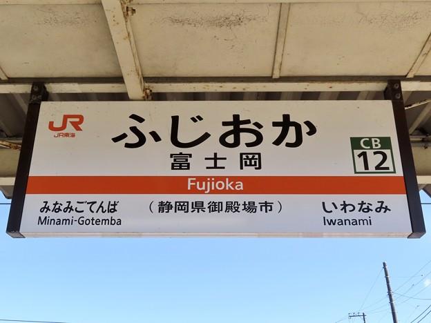 富士岡駅 Fujioka Sta.