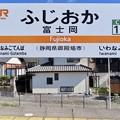 Photos: 富士岡駅 Fujioka Sta.
