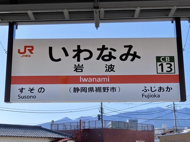 岩波駅 Iwanami Sta.