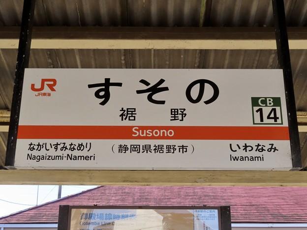 裾野駅 Susono Sta.