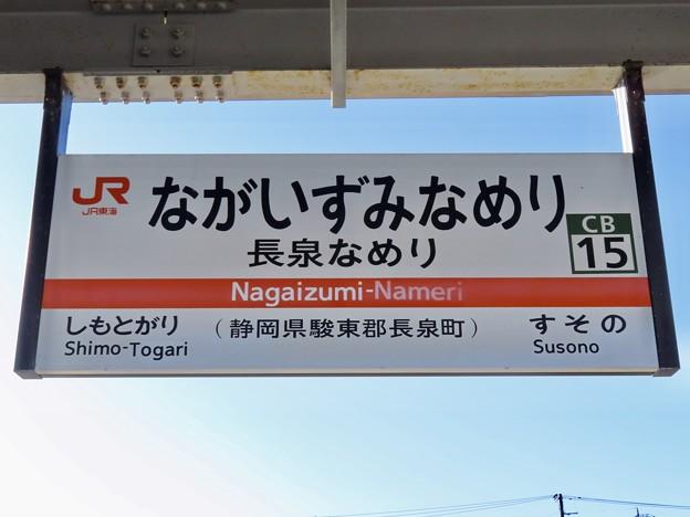 長泉なめり駅 Nagaizumi-Nameri Sta.