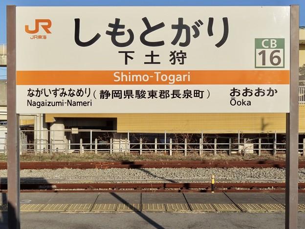 下土狩駅 Shimo-Togari Sta.
