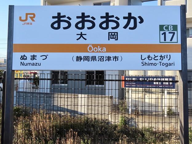 大岡駅 Ooka Sta.