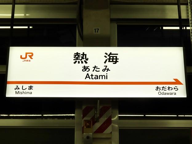 熱海駅 Atami Sta.
