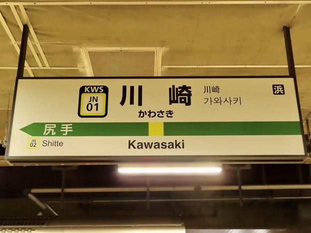 Photos: 川崎駅 Kawasaki Sta.