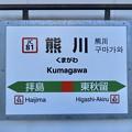 Photos: 熊川駅 Kumagawa Sta.