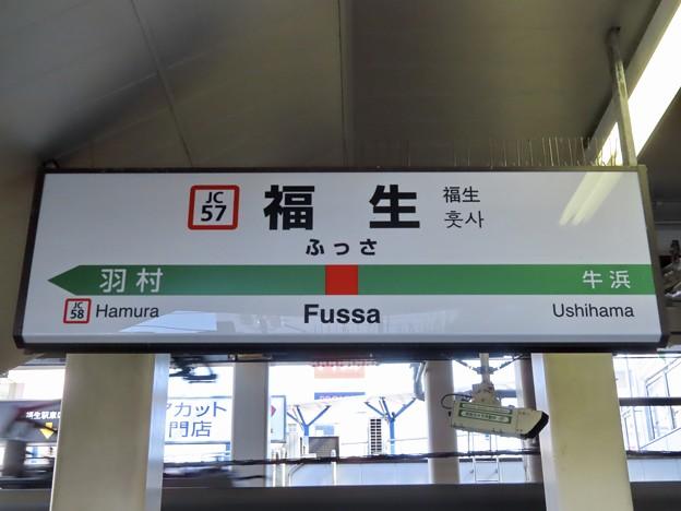 福生駅 Fussa Sta.