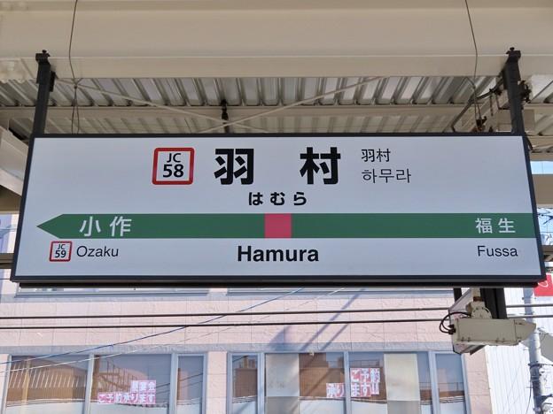 羽村駅 Hamura Sta.