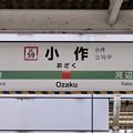 Photos: 小作駅 Ozaku Sta.